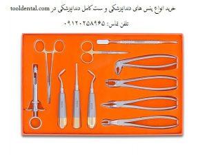 پنس دندانپزشکی استیل